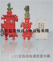 水处理系统LSQ全自动滤水器过滤、排污机构特点