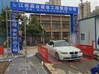 fun888_LJ-550北京工地自动洗轮机供应