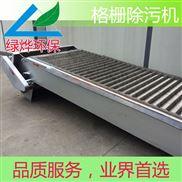 不锈钢自动格栅除污机