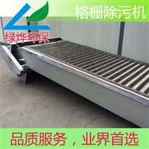 不鏽鋼自動格柵除汙機