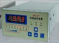 机组控制电气过速保护ZKZ-2A/2T型转速监控装置