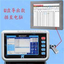1小时记录数据电子秤设备供应