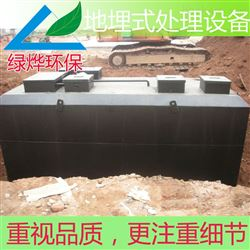 地埋式污水成套设备