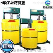 MJY-1000-龙泉市一体化JY型系列加药装置技术说明