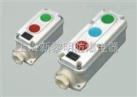 LA5812上海新黎明LA5812防爆控制按鈕(ABS塑料)