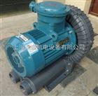 供应-EX-G-10防爆鼓风机/上海防爆气泵报价