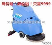 YC50B-YC50B手推式洗地吸幹機特價