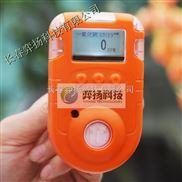 HFPCY-NH3-电厂专用氨气泄漏检测仪