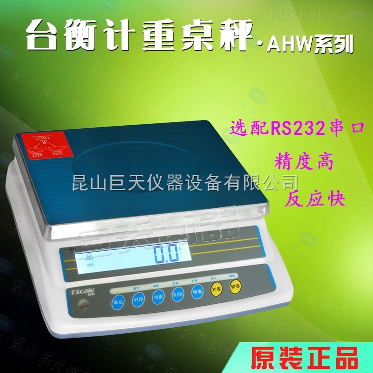 台衡精密测控JSC-AHW-3 R电子计重秤,带RS-232串口输出