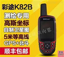 彩途K82B 手持机GPS  西安手持北斗