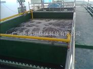 珠海工业废水处理设备