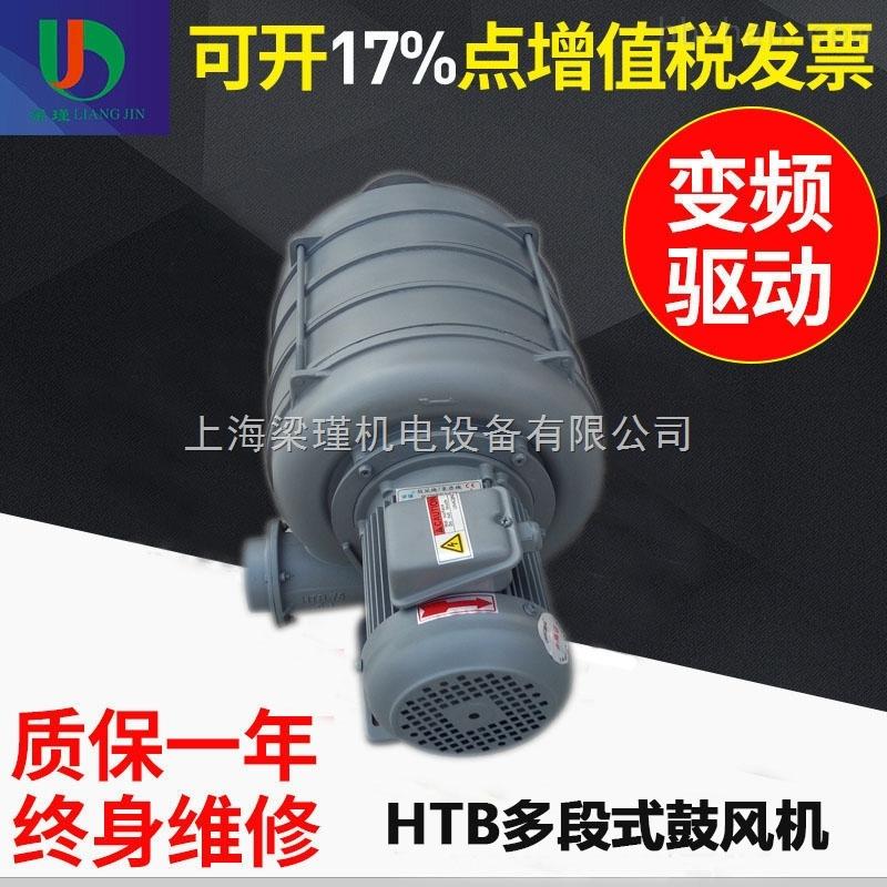 食品机械专用HTB75-105多段透浦式风机