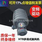 工业除尘HTB75-104多段透浦式风机