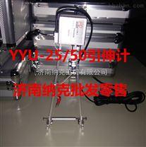 YYU-5/25北京鋼鐵研究總院電子引伸計