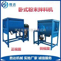 河北300公斤多功能拌料機臥式加熱攪拌機洗衣粉混合機
