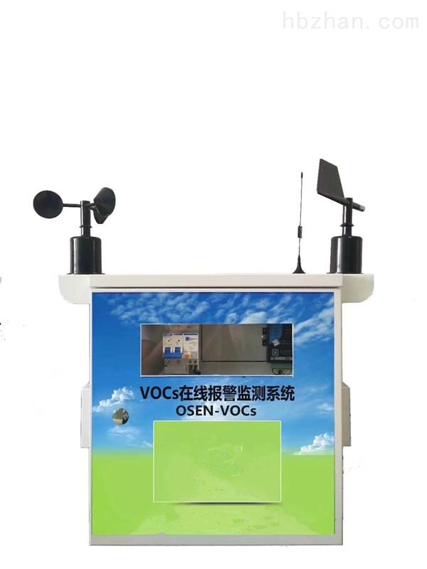 深圳工业废气VOC在线监测报警系统