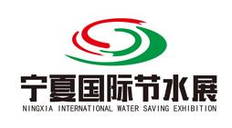 2016 中国(宁夏)国际节水展览会