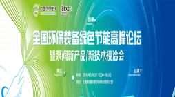 全国环保装备绿色节能高峰论坛暨泵阀新产品/新技术接洽会