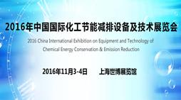 2016中国国际化工节能减排设备及技术展览会