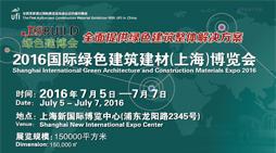 2016国际绿色建筑建材(上海)博览会
