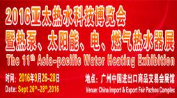 2016亚太热水科技博览会