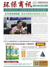 《环保商讯》:2016年06月刊