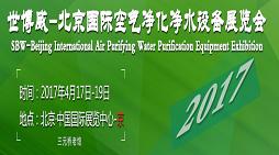 """2017年第21届(北京)国际空气净化·净水""""双净""""博览会"""