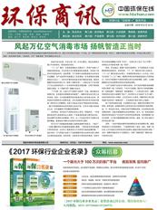 《环保商讯》:2016年08月刊