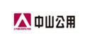 中山公用事业集团股份有限公司