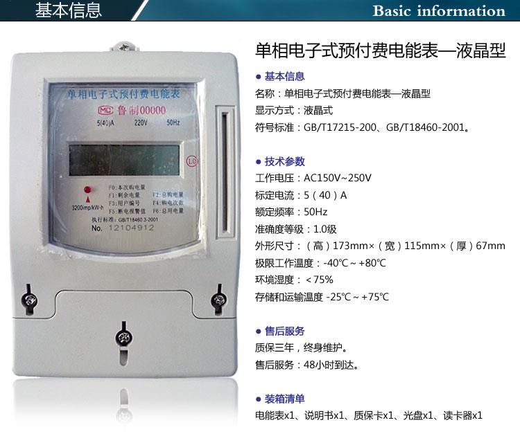 智能电表-泰安水电表厂