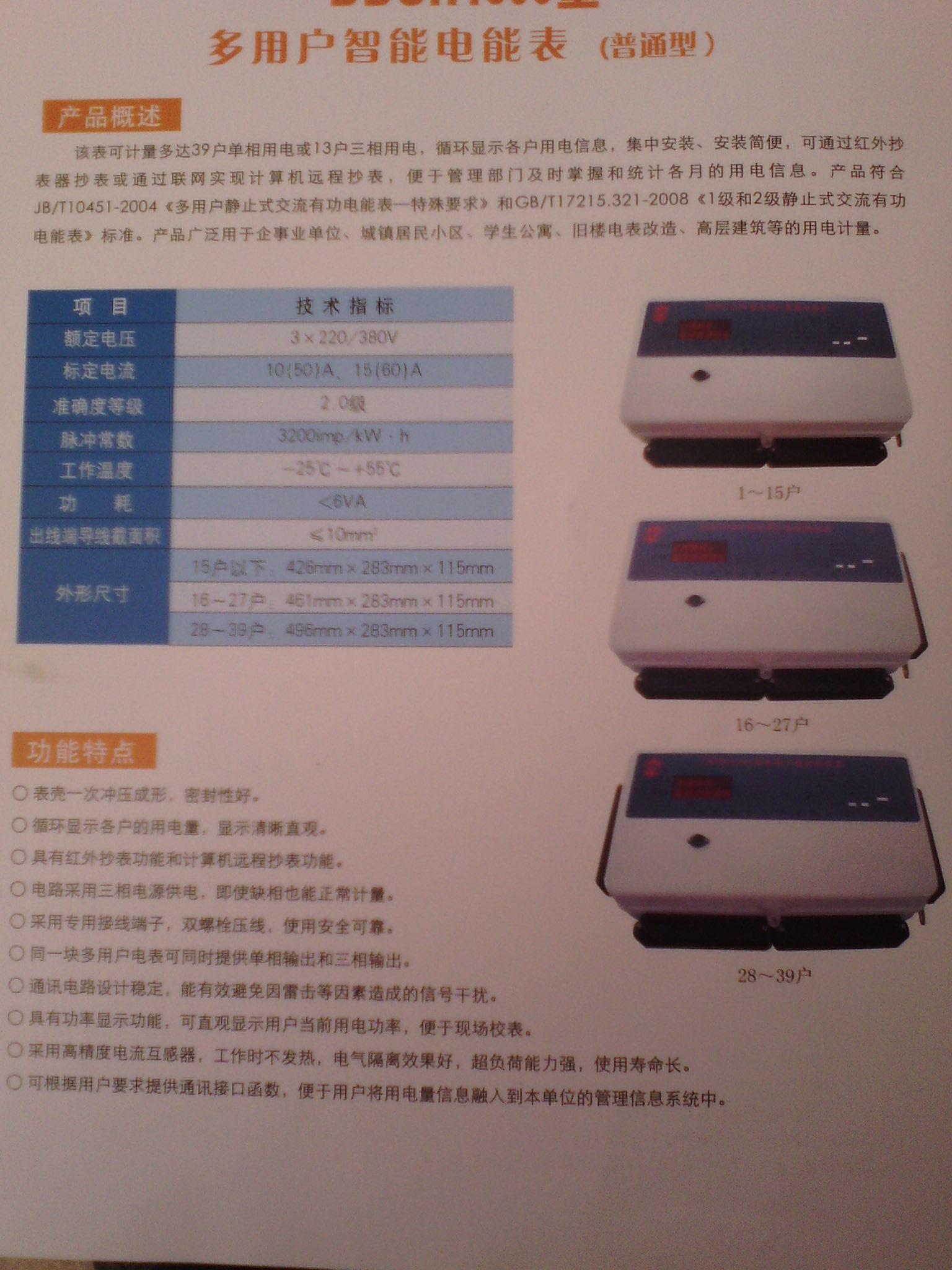 集中式多用户电表(后付费型)