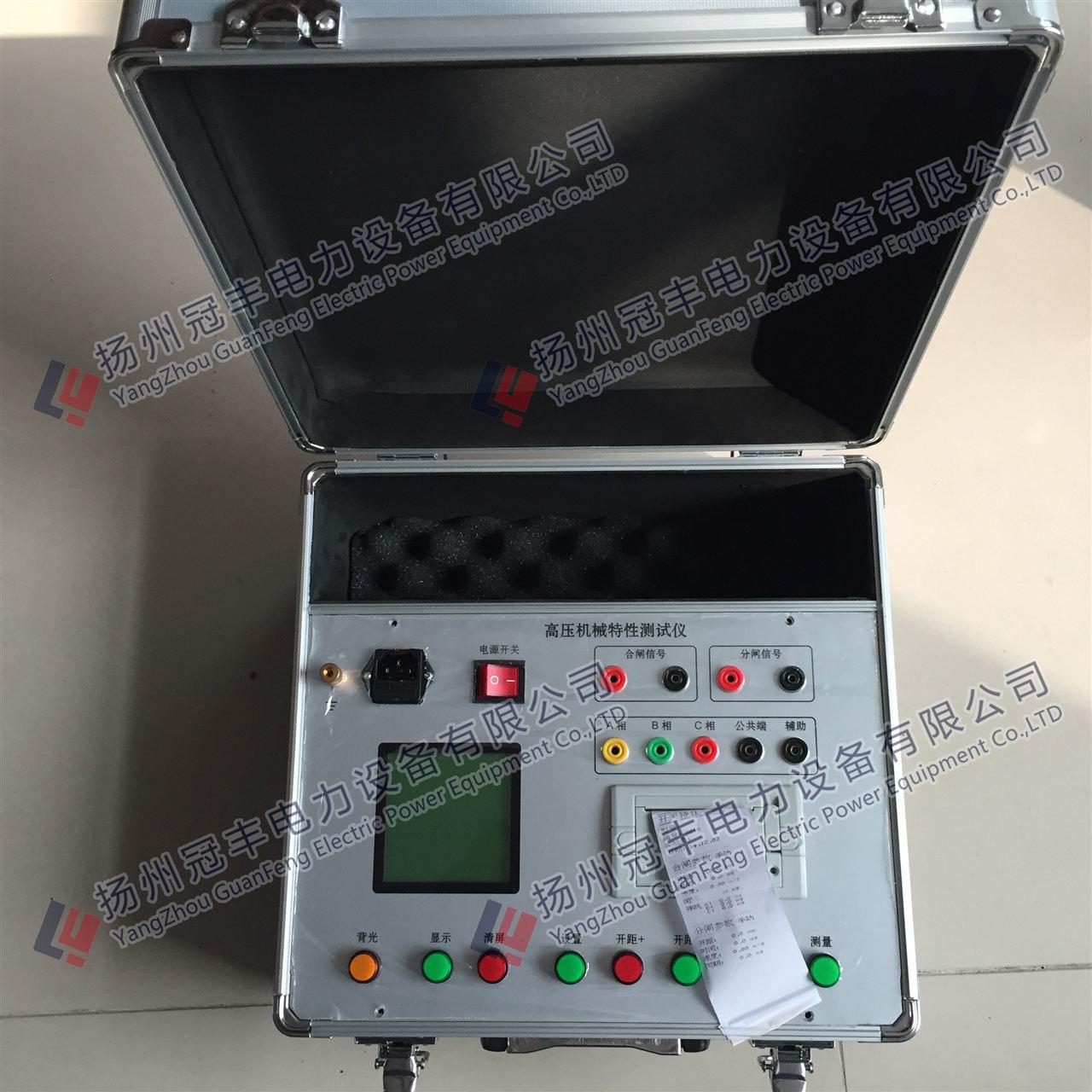 高压开关机械特性测试仪/断路器开关动作特性测试仪/液晶大屏显示