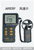 AR836+風速測量儀,AR836+葉輪風速計