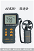 AR826+風速風量儀,AR826+葉輪風速計