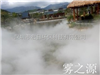 广东韶关风景区人造雾